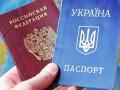 Гражданство Украины за полгода получили 55 россиян