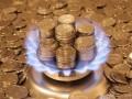 Кабмин на четверть повысил цену на газ для населения