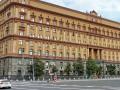 В Москве заминировали здание ФСБ - РосСМИ