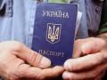 В Украине заработал онлайн-сервис проверки утерянных паспортов