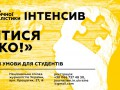 В Киеве запустят Школу практической журналистики