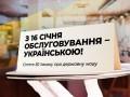 """""""Слуги"""" предлагают не штрафовать за нарушение закона о языке"""
