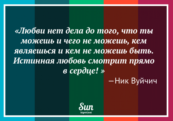 Ник Вуйчич – о любви