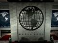 Нафтогаз рассчитывает использовать кредит Всемирного банка осенью