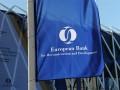 ЕБРР выделит Украине более миллиона долларов на создание офиса реформ