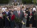 Порошенко почтил память жертв Второй мировой войны