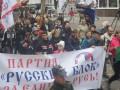 Апелляционный суд подтвердил запрет партии Русский блок