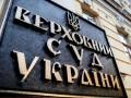 Верховный суд отказался рассматривать иск об отстранении Тупицкого