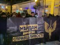 В Киеве проходит марш памяти Небесной Сотни