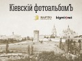 Фотографии Киева от царей до генсеков – только на bigmir)net