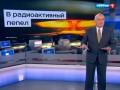 Россия может превратить Америку в пепел - Киселев