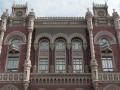 Израсходовав 28 млн грн на ремонт корпусов, НБУ потратит еще сотни тысяч на починку фасада - НГ