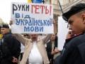 ВВС Україна: Языковые законы ждут в парламенте. Референдума?
