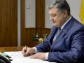 Порошенко наградил Турчинова орденом