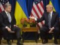 Трамп: Украина достигла прогресса