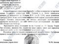 Милиция требует назвать имена владельцев LB.ua. Издание заявляет о