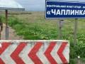Авария на Титане: В Херсонской области откроют закрытые пропускные пункты