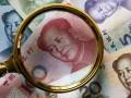 Китайский юань упал до минимума за 11 лет
