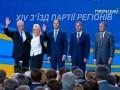 Съезд ПР единогласно утвердил в первой пятерке Азарова, Повалий, Тигипко, Клюева и Ефремова