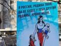 Отдыхай в Крыму, почитай президента.