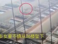 Ребенок выпал с 26 этажа и отделался переломом руки
