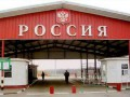 Россия закрыла три КПП на границе с Украиной