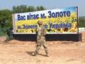 Разведение войск в Золотом сорвано - штаб ООС