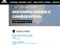 Климкин о Volkswagen и Adidas в Крыму: Мы их достанем