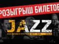 Afisha.bigmir)net подарит 4 билета на JAZZ KOLO
