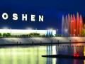 Британский архитектор подал в суд на Roshen за воровство идей