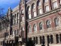 НБУ дал двухмиллиардный кредит 12 украинским банкам