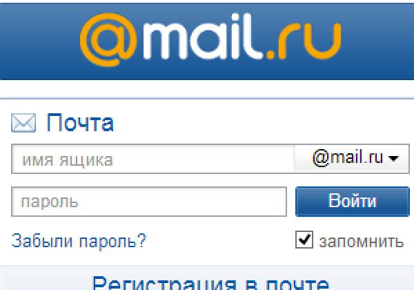 Ответыmail ru почтаmail ru открытые: Как удалить майл ру почту.