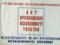 Годовщина референдума 1991 года: Порошенко и Гройсман поздравили украинцев