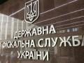 В ГФС опровергают смену руководства Закарпатской таможни