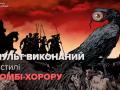 В Украине сняли мультфильм по мотивам Кобзаря в стиле хоррор