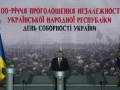 Сапог украинского оккупанта: Порошенко оговорился, выступая на День Соборности