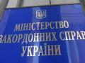 Украинские силовики не были в зоне обстрела автобуса с российскими журналистами – МИД