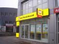 Банк Михайловский вернулся к прежним собственникам - СМИ