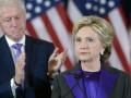 Хиллари Клинтон: Я готова выйти из леса