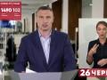 В Киеве снова много новых больных: Кличко отчитался о ситуации в городе