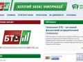 Заявление ГПУ о телеканале БТБ некорректно - адвокат