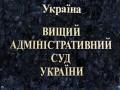 ВАСУ признал законным решение о взыскании с Тимошенко штрафа за неуплату налогов