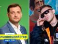 """""""Слуга"""" вступился за Элджея, которому из-за Крыма закрыли Украину, - СМИ"""