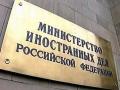 Россия назвала доклад ООН по Украине