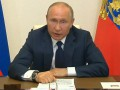 Путин объявил об окончании