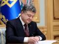 Порошенко подписал закон,  усиливающий соцзащиту военнослужащих