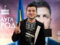 В Украине зарегистрировали партию Слуга народа
