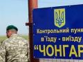 Пункт пропуска Чонгар на админгранице с Крымом возобновил работу