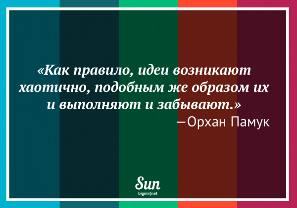 Орхан Памук – о любви и глупости