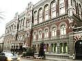 НБУ решил ликвидировать банк Форум
